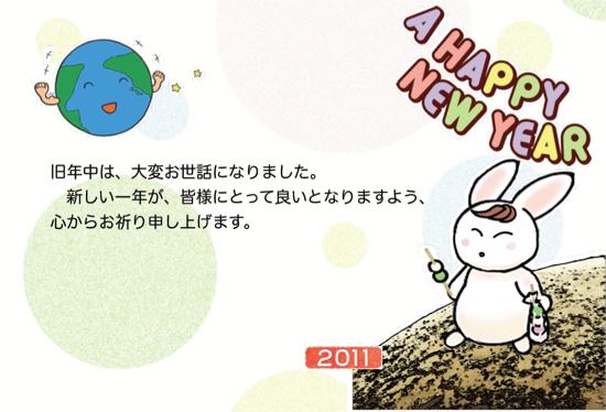 スクリーンショット(2011-01-03 16.19.29)up.jpg